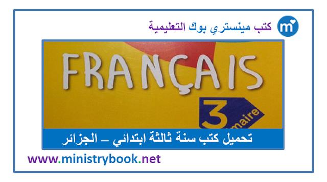 كتاب اللغة الفرنسية للسنة الثالثة ابتدائي 2020-2021-2022-2023