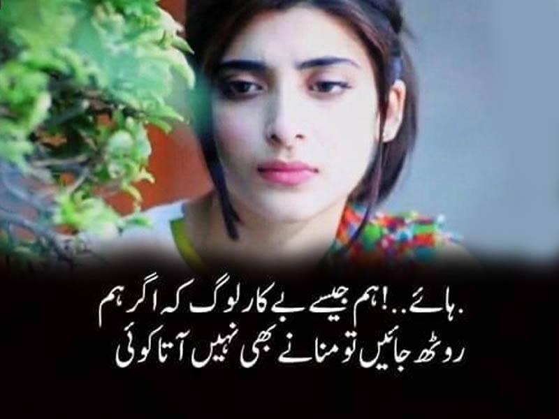 Poetry Romantic Lovely Urdu Shayari Ghazals Baby Videos Photo