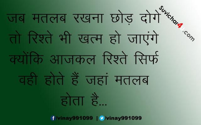 Jab Matlab Rakhna Chhod Doge To Rishte Bhi Khatm Ho Jayenge