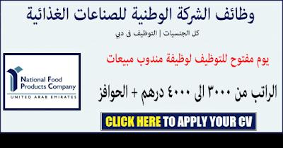 وظائف الشركة الوطنية للمنتجات الغذائية  NFPC دبي - يوم مفتوح للتوظيف