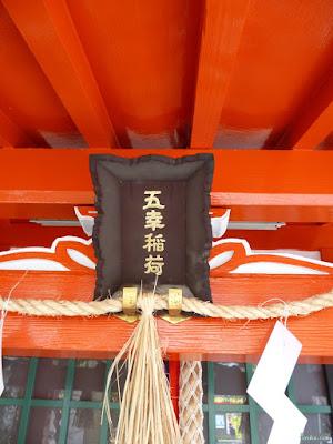 五幸稲荷神社