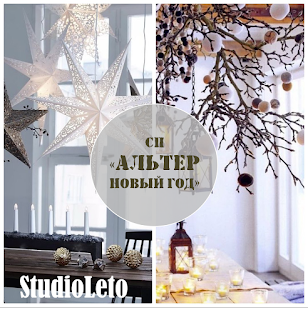 СП Альтер Новый год