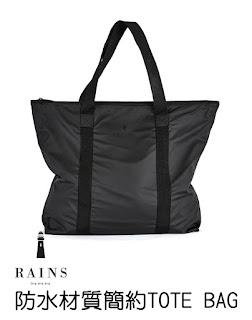 防水材質簡約TOTE BAG