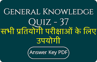 General Knowledge Quiz - 37
