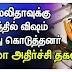 Jayalalitha death issue shocking new infection?    TAMIL NEWS