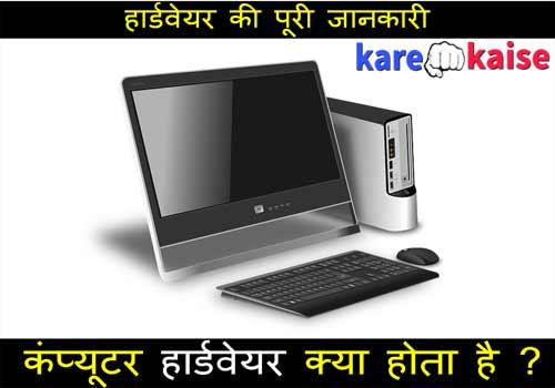 computer-hardware-kya-hota-hai-hardware-ki-jankari-hindi-me