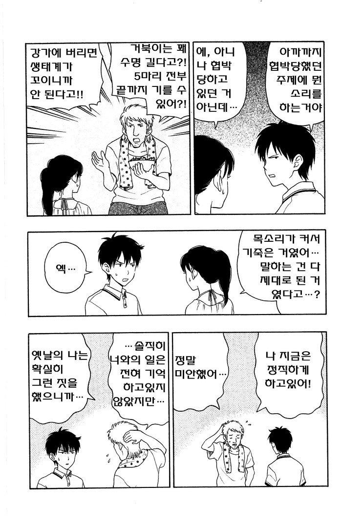 유가미 군에게는 친구가 없다 13화의 16번째 이미지, 표시되지않는다면 오류제보부탁드려요!