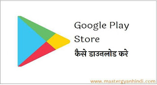 google play store kaise download hoga