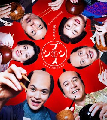 Sinopsis Bushimeshi!: The Samurai Cook (2017) - Serial TV Jepang