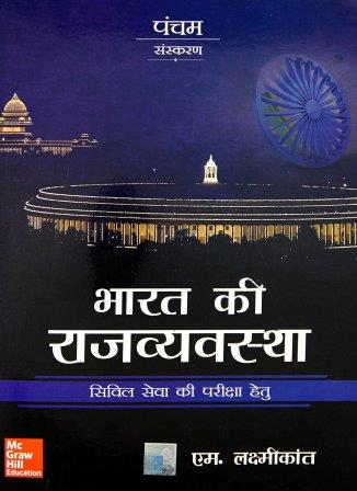 Bharat ki Rajvyavastha in hindi 5th edition by M Laxmikant