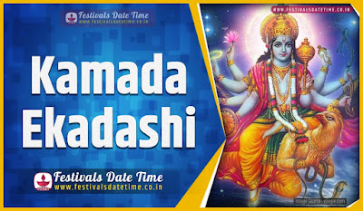 2023 Kamada Ekadashi Date and Time, 2023 Kamada Ekadashi Festival Schedule and Calendar