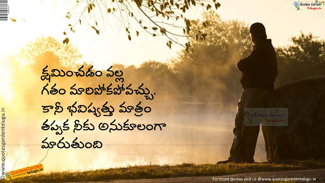 morning motivational messages in telugu 993
