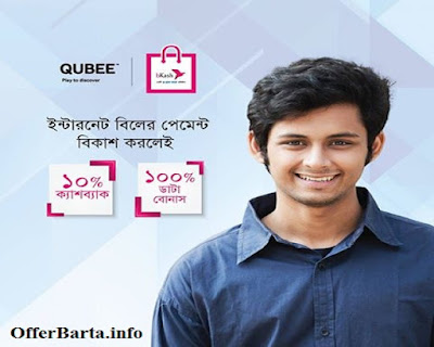 QUBEE-bKash joint Offer