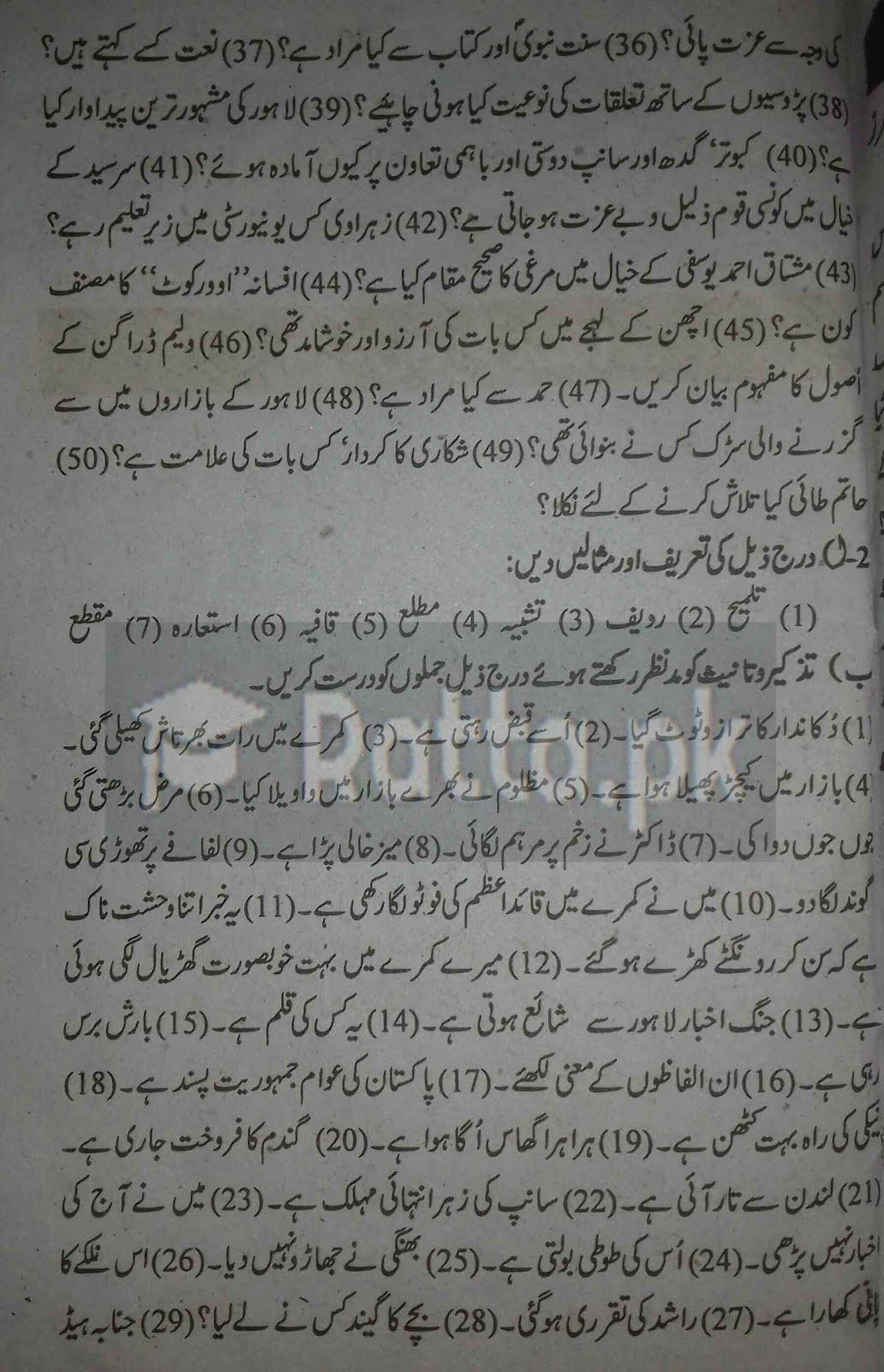 1st Year Urdu Guess Paper 2017 2