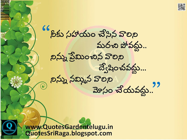 Beautiful Inspirational Life quotes in Telugu 470 images