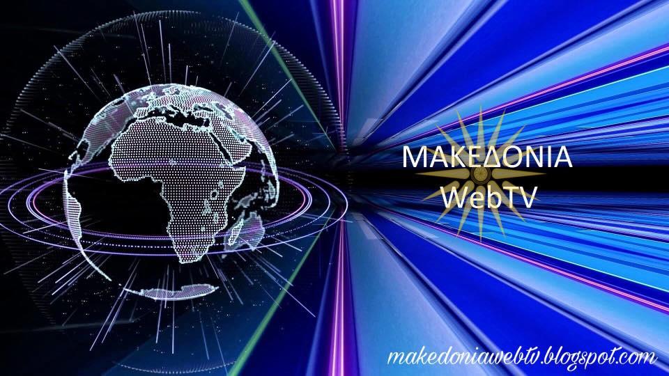 Μακεδονία WebTV