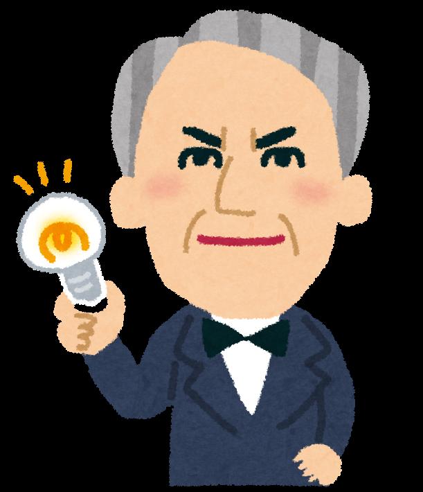 エジソンの似顔絵イラスト かわいいフリー素材集 いらすとや