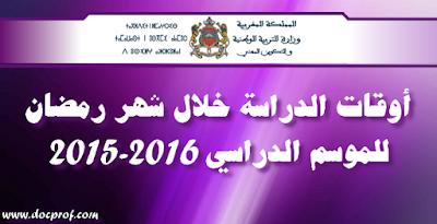 المذكرة 053-16 بتاريخ 03 يونيو 2016 في شأن أوقات الدراسة خلال شهر رمضان للموسم الدراسي 2015-2016