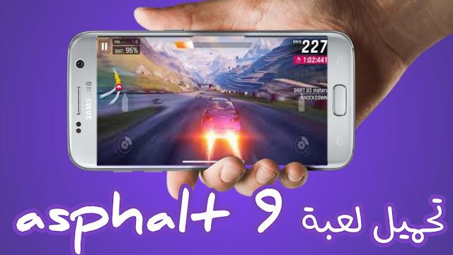 تحميل لعبة asphalt 9 للأندرويد والأيفون مجاناً | لعبة asphalt 9