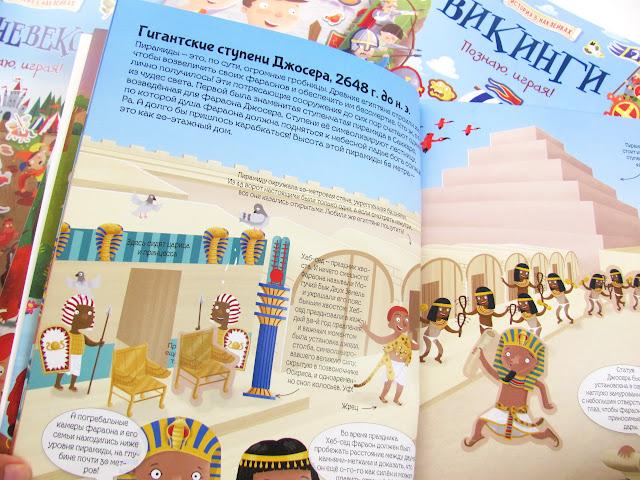 История в наклейках. Египет