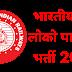 Indian Railway में असिस्टेंट लोको पायलट के 26502 पदों पर भर्ती हेतु विज्ञापन जारी, आवेदन की अंतिम तिथि 5 मार्च 2018