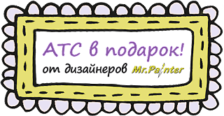 АТС в подарок - 30 до 31 августа