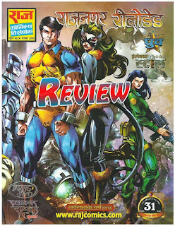 Review-Rajnagar-Releaded----Pic-1