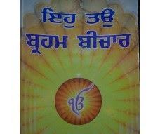 ਬ੍ਰਹਮ, ਪੂਰਨ ਬ੍ਰਹਮ ਅਤੇ ਪਾਰਬ੍ਰਹਮ ਕੀ ਹੁੰਦਾ ? What is Brahm, Puran Brahm and Paarbrahm ?