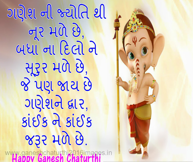 Ganesh-Chaturthi-Images-Sms-Wishes-in-Gujarati-Ganesh-Chaturthi-2016-Gujarati-Messages