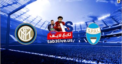 مشاهدة مباراة انتر ميلان وسبال بث مباشر بتاريخ 16-07-2020 الدوري الايطالي
