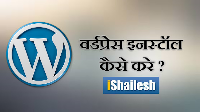 Wordpress Install Kaise kare
