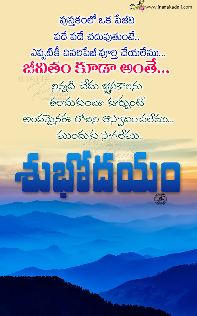 good morning messages in telugu, telugu subhodayam hd wallpapers, life quotes in telugu
