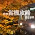 [日本] 京都賞楓攻略(二)洛北地區