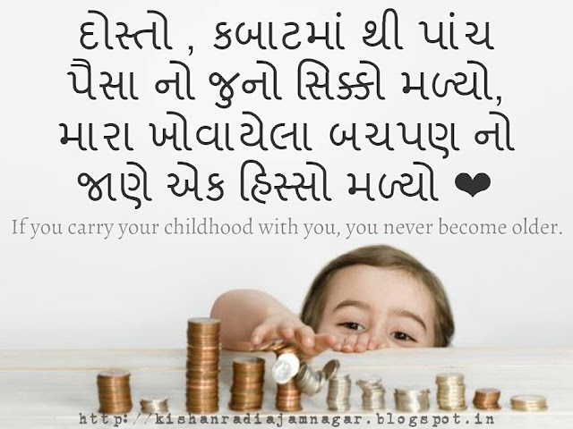 Gujarati Childhood Quotes