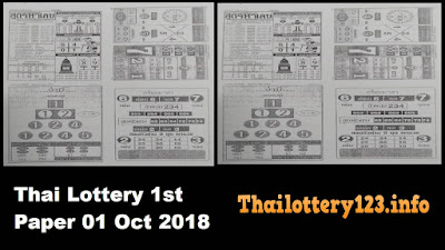 Thai Lottery 1st First Paper Full Magazine Tips 01 October 2018