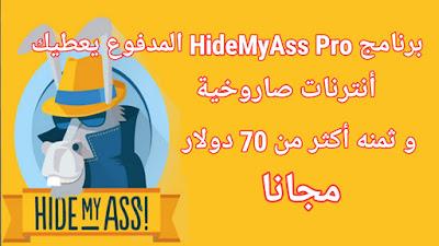 هدية كبيرة ! برنامج HideMyAss Pro المدفوع يعطيك أنترنات صاروخية و ثمنه أكثر من 70 دولار احصل عليه مجانا