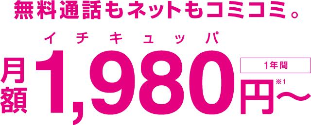 UQモバイル 格安SIM 1980円