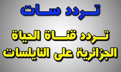 تردد قناة الحياة الجزائرية, al hayat tv , على النايلسات