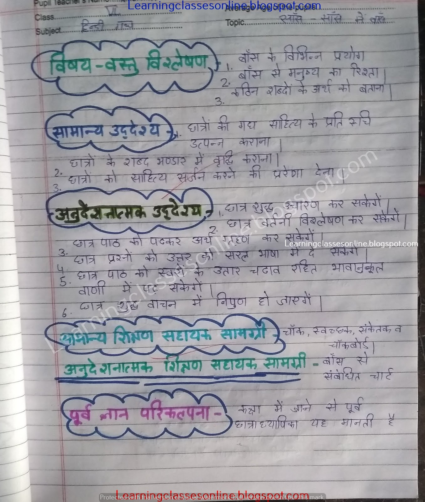 lesson plan in hindi for class or grade 6 ncert, cbse