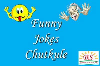 Best Funny Hindi jokes Chutkule Shayari in Hindi