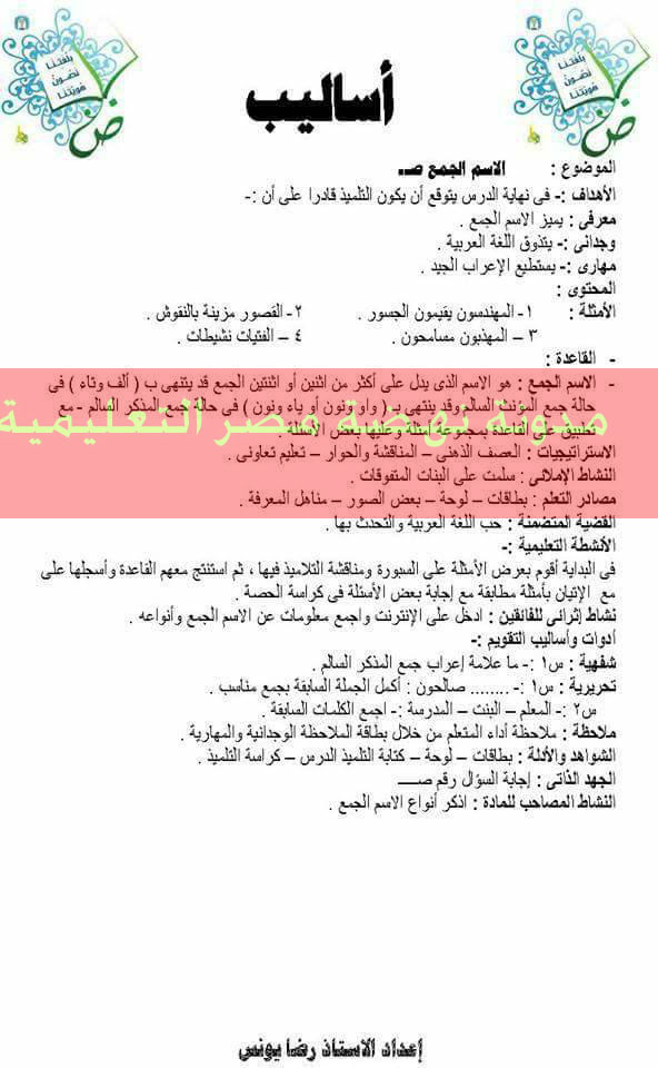 نموذج تحضير لغة عربية حديث للصف الرابع والخامس والسادس الابتدائى الترم الثانى بالقرائية روعة جدا  17309649_1311420595560769_8104449204449101672_n