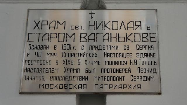 На фото изображение таблички с названием храма и кратким пояснением