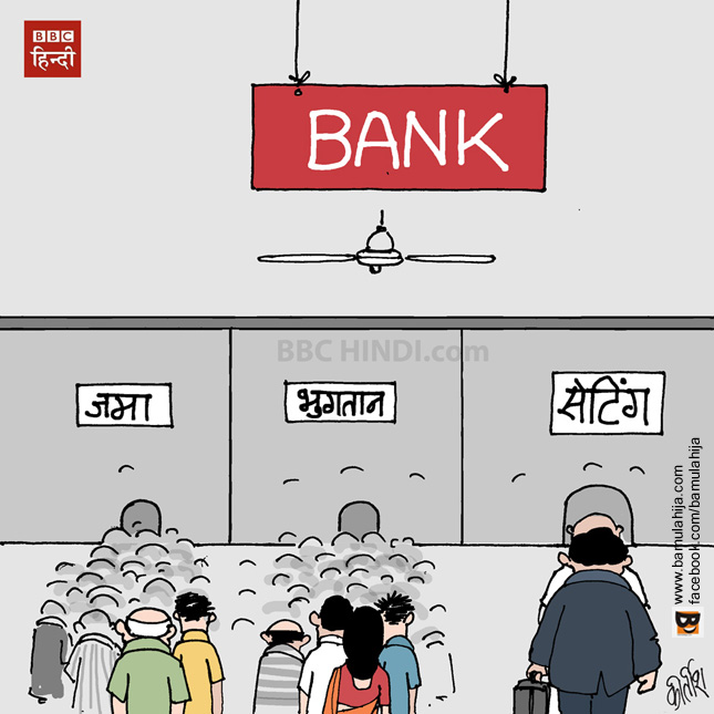 cartoonist kirtish bhatt, bbc cartoon, best indian cartoons, demonetization, reserve bank of india