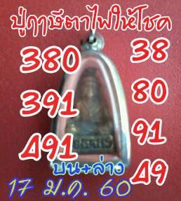 เลขเด่น  380  391  491 38  80  91  49