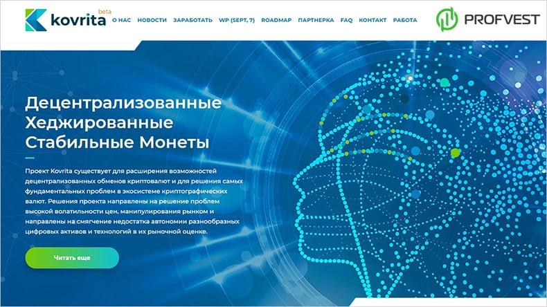Kovrita обзор и отзывы HYIP-проекта