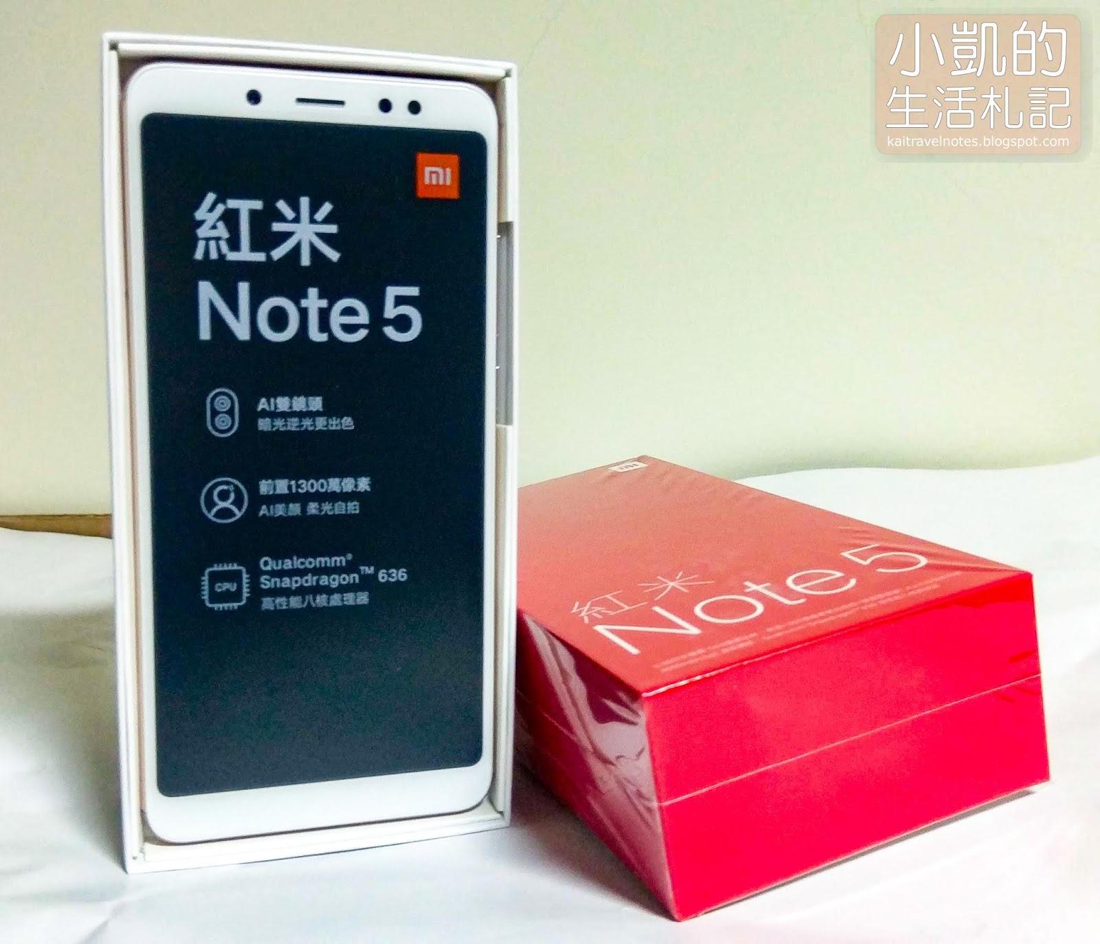 『開箱』| 小米手機 | 紅米note5 | 高cp值禮物 | 孝親禮 | 6吋大螢幕 | 附心得感想