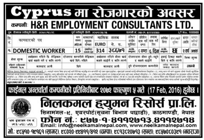 JOBS IN CYPRUS FOR NEPALI, SALARY RS 38,671