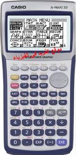 تحميل الآلة الحاسبة كاسيو Casio fx 9860 للكمبيوتر مجانا، برنامج آلة حاسبة كاسيو علمية للكمبيوتر Casio fx 9860 g ، برنامج آلة حاسبة للرسم البياني Casio fx 9860gii لرسم المنحينات مجانية