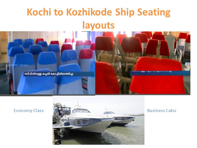 kochi to calicut passenger ship latest photos, cochin to calicut ship interior photos, cochin to calicut passenger ship exterior photos