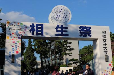 神奈川県 相模女子大学の相生祭